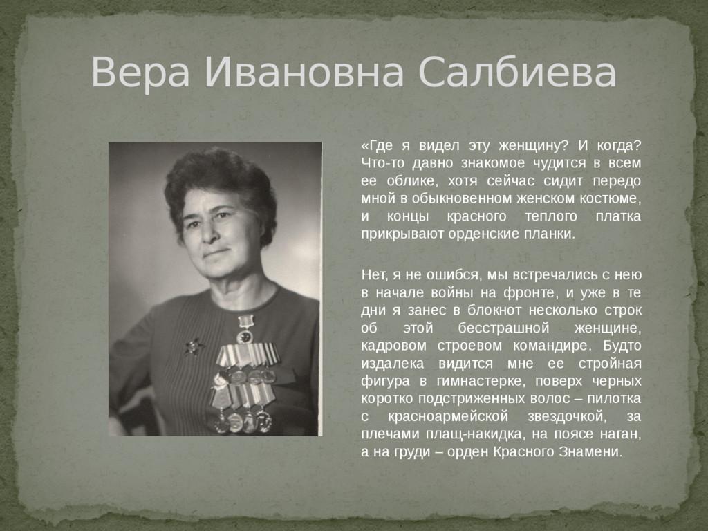 Вера Ивановна Салбиева «Где я видел эту женщину...