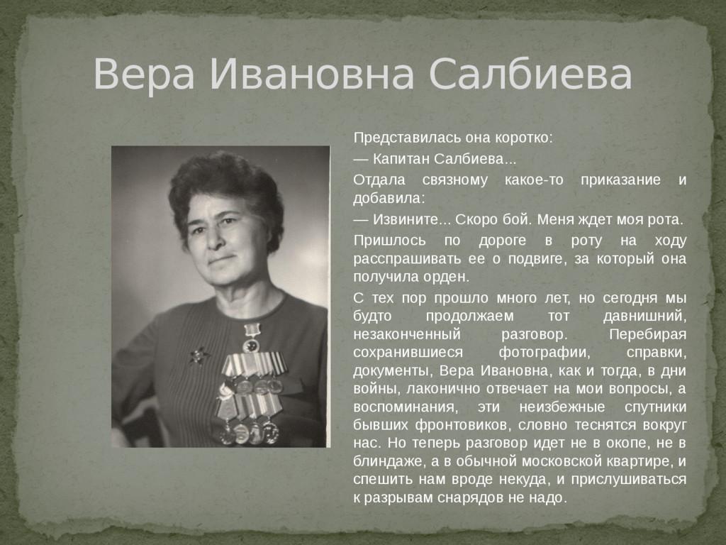 Вера Ивановна Салбиева Представилась она коротк...