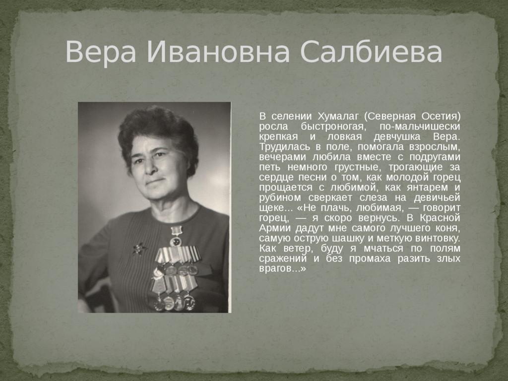 Вера Ивановна Салбиева В селении Хумалаг (Север...
