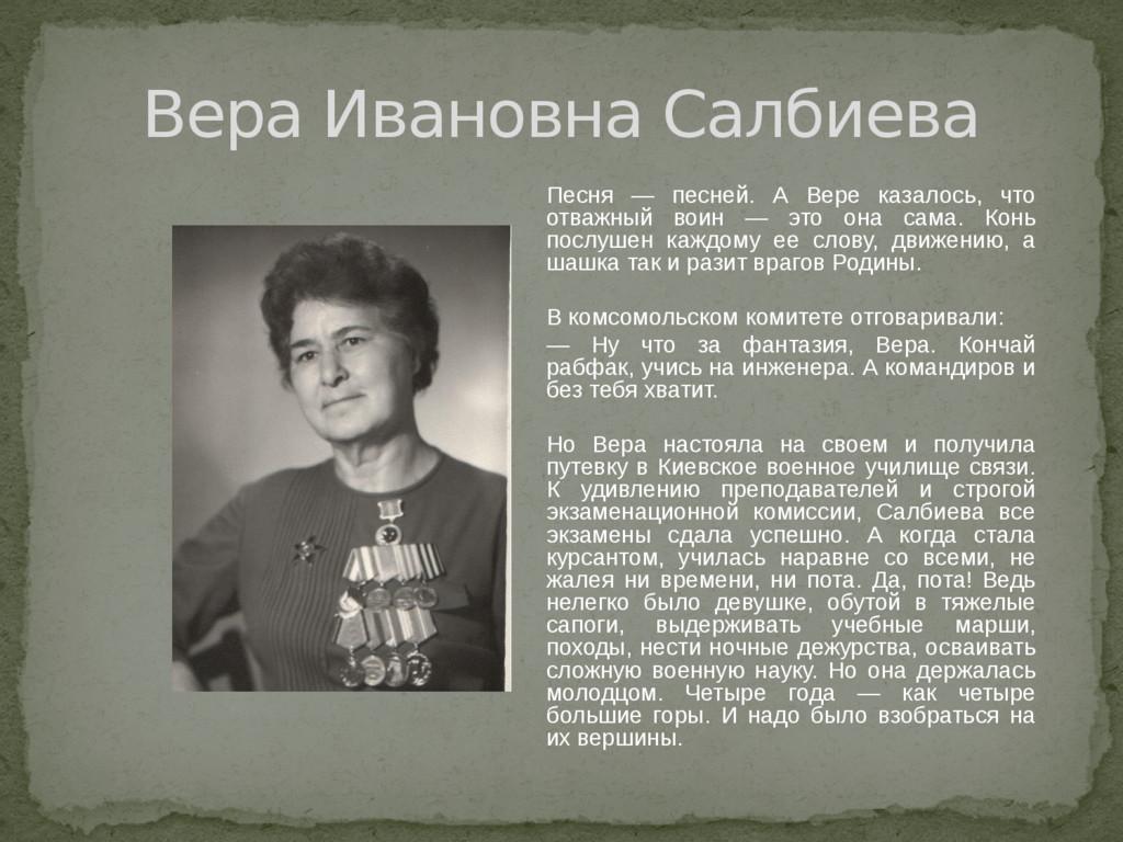 Вера Ивановна Салбиева Песня — песней. А Вере к...