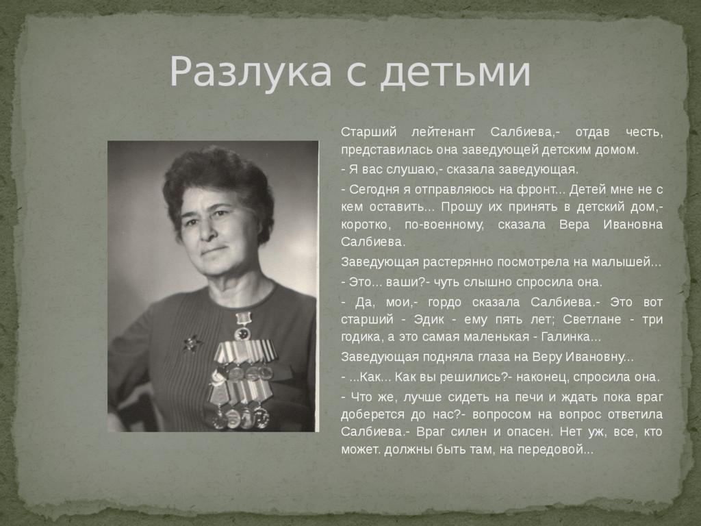 Разлука с детьми Старший лейтенант Салбиева,- о...