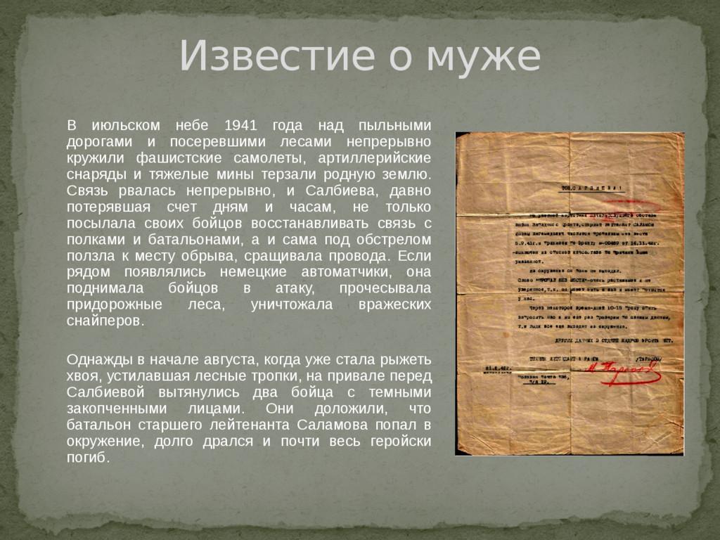 Известие о муже В июльском небе 1941 года над п...