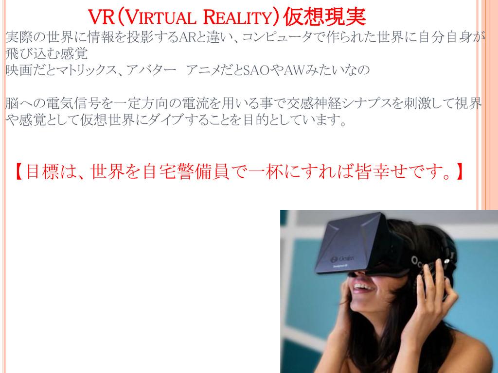 VR(VIRTUAL REALITY)仮想現実 実際の世界に情報を投影するARと違い、コンピュ...