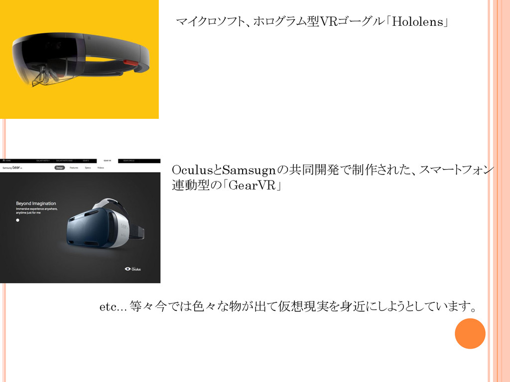マイクロソフト、ホログラム型VRゴーグル「Hololens」 OculusとSamsugnの共...