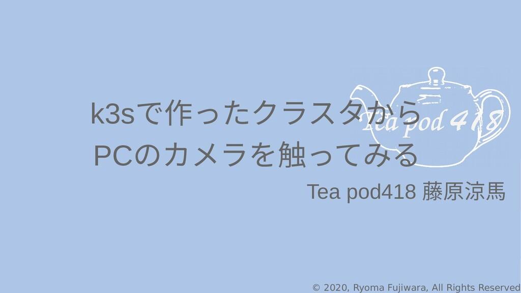 © 2020, Ryoma Fujiwara, All Rights Reserved k3s...