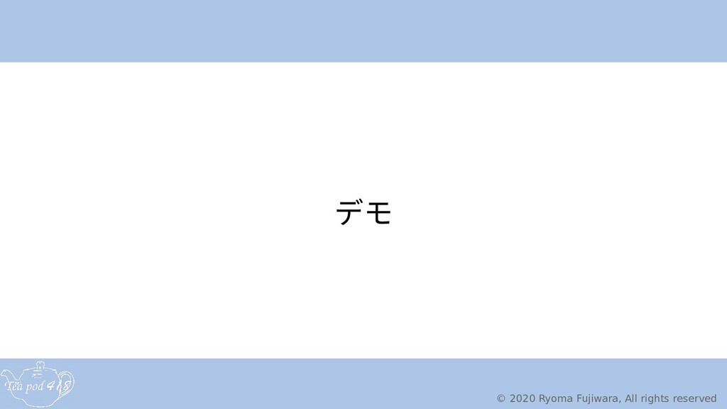 © 2020 Ryoma Fujiwara, All rights reserved デモ