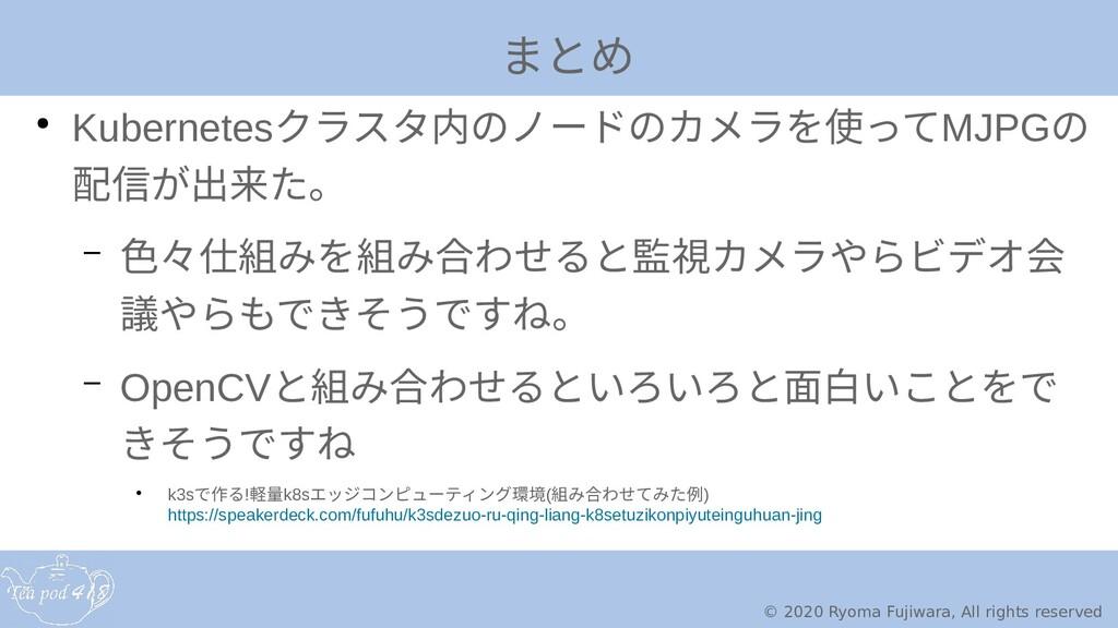 © 2020 Ryoma Fujiwara, All rights reserved まとめ ...