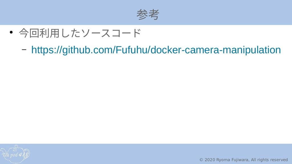 © 2020 Ryoma Fujiwara, All rights reserved 参考 ●...