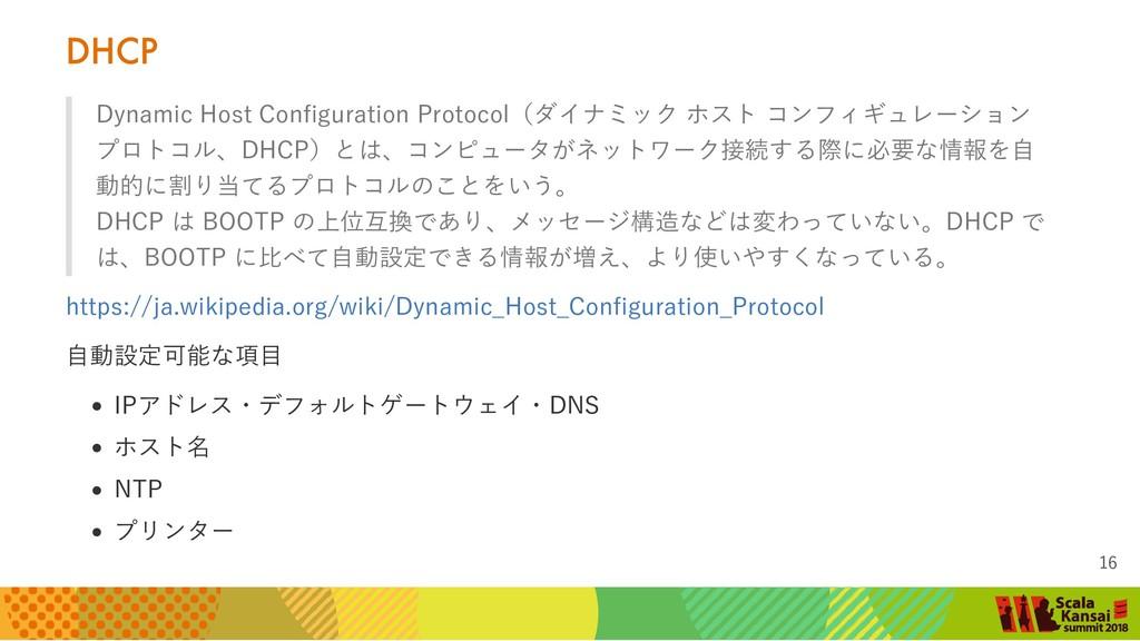 DHCP Dynamic Host Configuration Protocol(ダイナミック ...