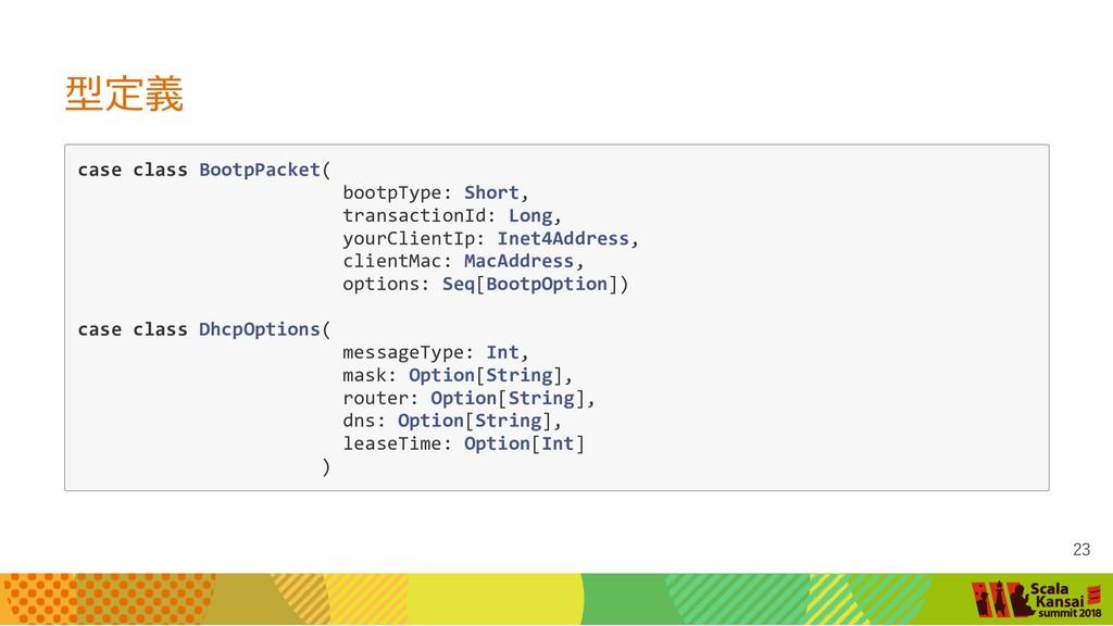 型定義 case class BootpPacket( bootpType: Short, t...
