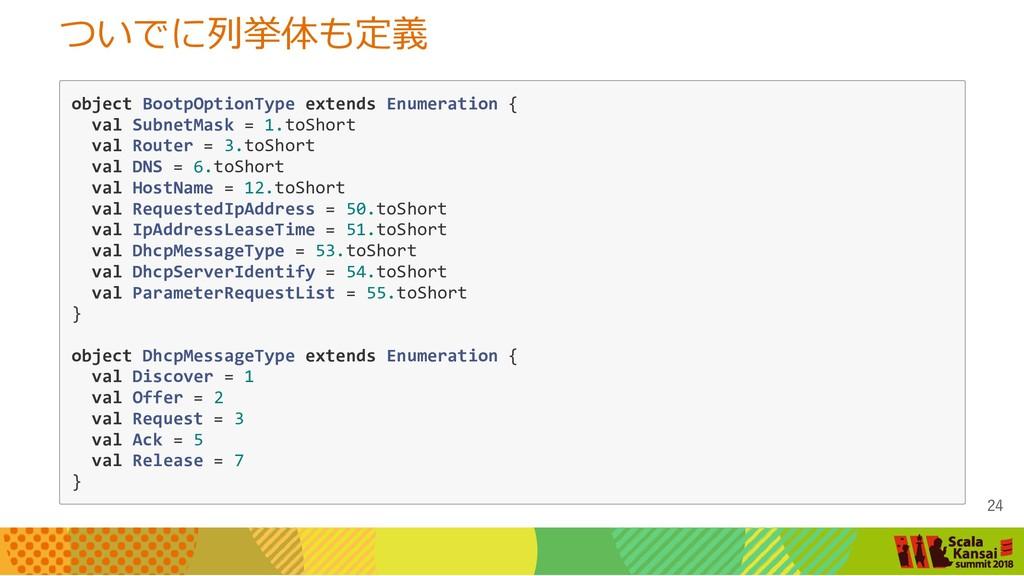 ついでに列挙体も定義 object BootpOptionType extends Enume...