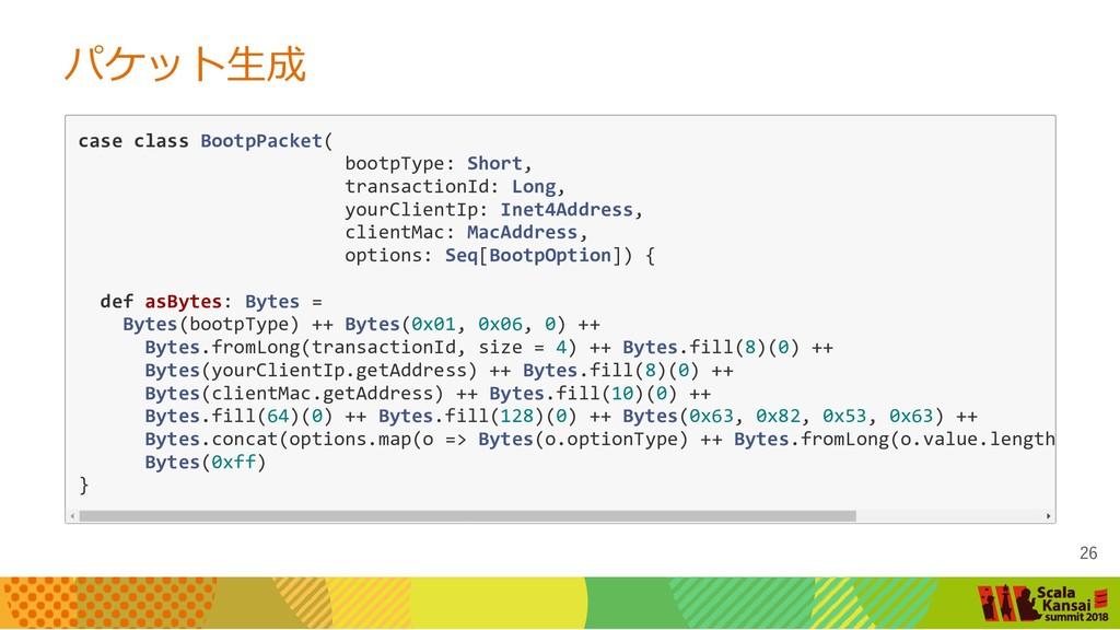 パケット生成 case class BootpPacket( bootpType: Short...