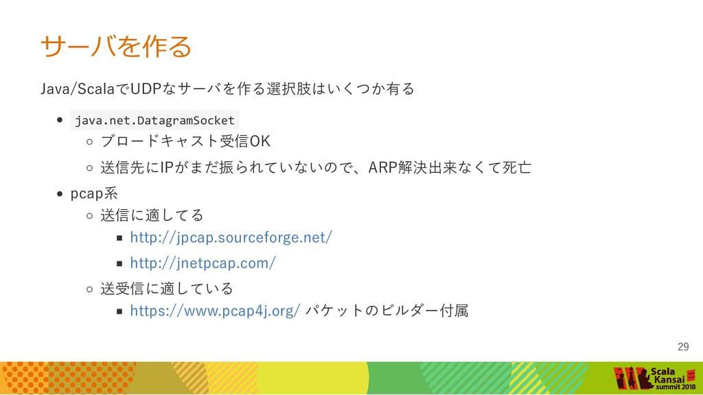 サーバを作る Java/ScalaでUDPなサーバを作る選択肢はいくつか有る java.net...