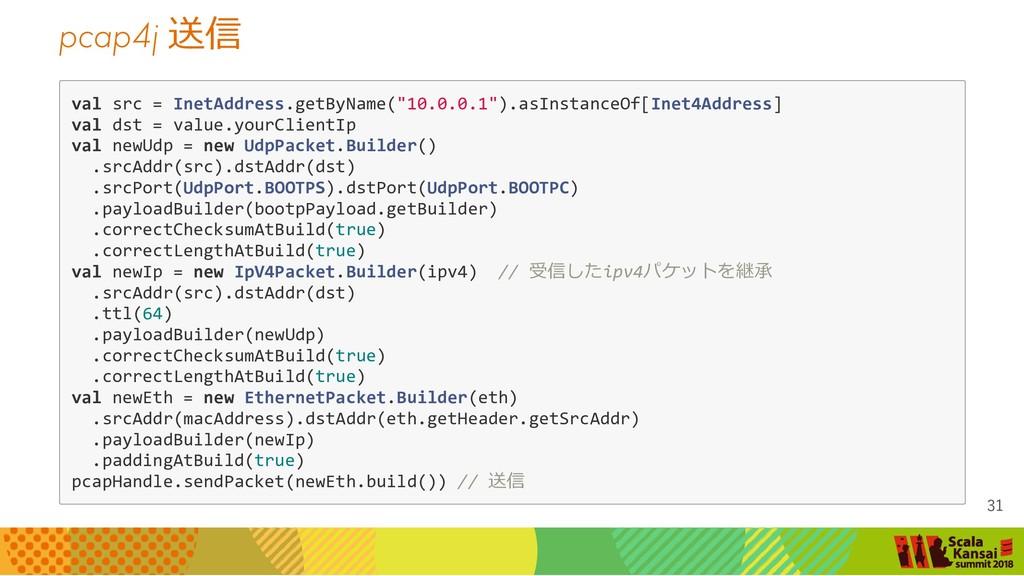 """pcap4j 送信 val src = InetAddress.getByName(""""10.0..."""