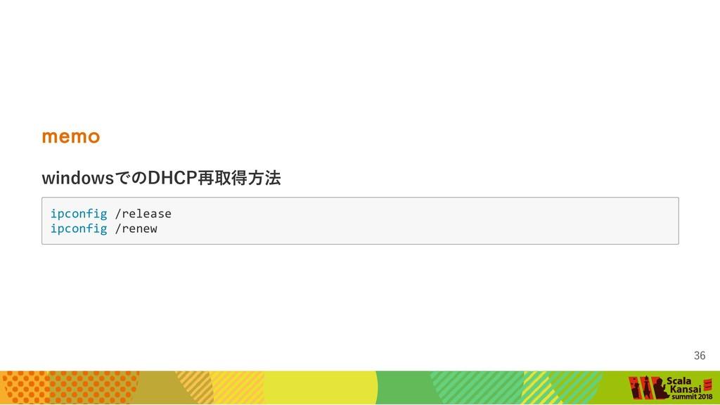 memo windowsでのDHCP再取得方法 ipconfig /release ipcon...