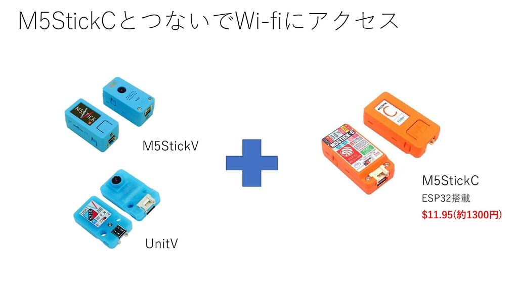 M5StickCとつないでWi-fiにアクセス M5StickC M5StickV UnitV...