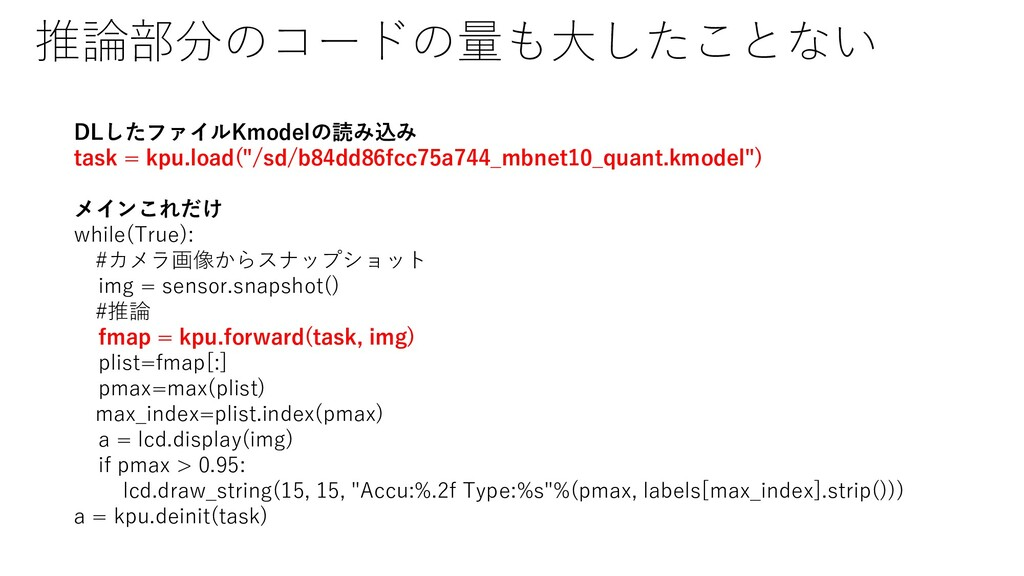 推論部分のコードの量も大したことない DLしたファイルKmodelの読み込み task = k...