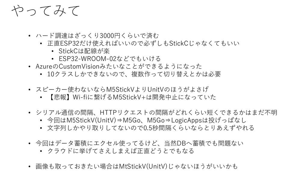 やってみて • ハード調達はざっくり3000円くらいで済む • 正直ESP32だけ使えればいい...
