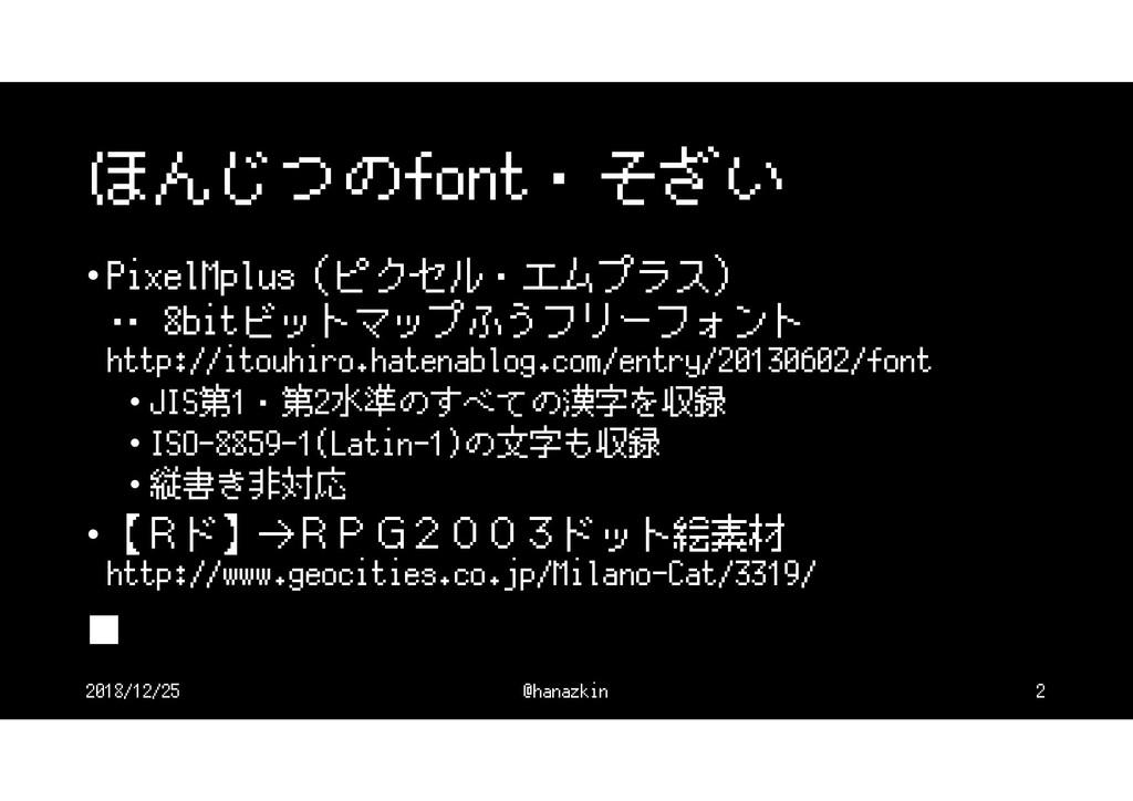 ほんじつのfont・そざい • PixelMplus(ピクセル・エムプラス) ‥ 8bitビッ...