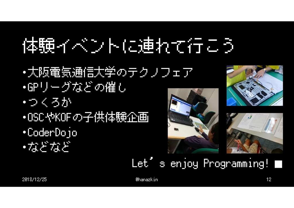 体験イベントに連れて行こう •大阪電気通信大学のテクノフェア •GPリーグなどの催し •つくろ...