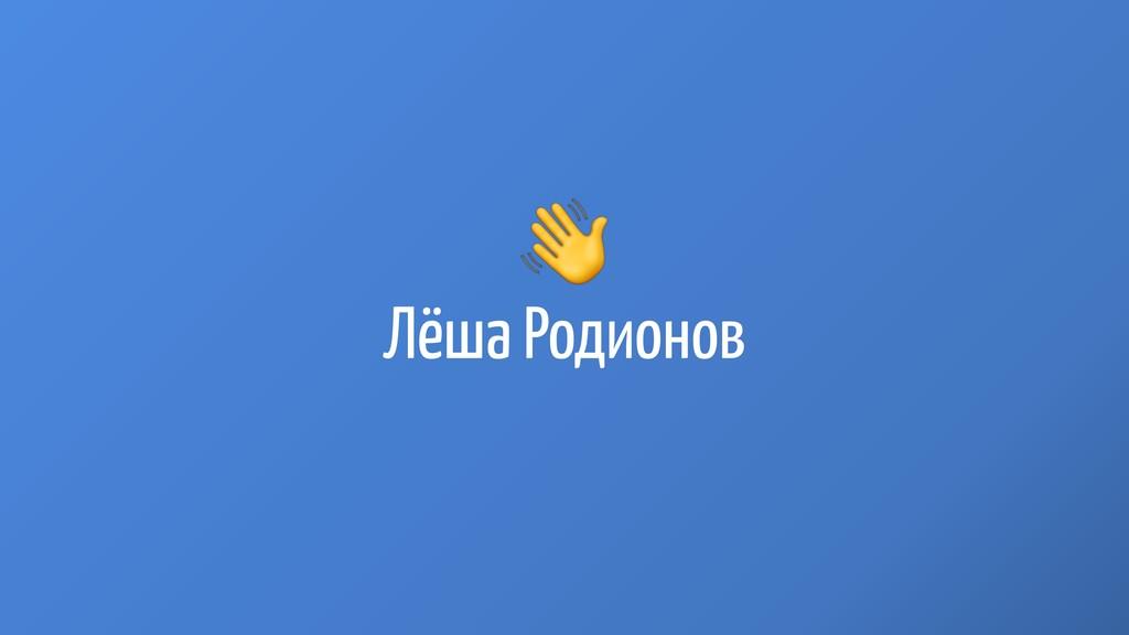 Лёша Родионов