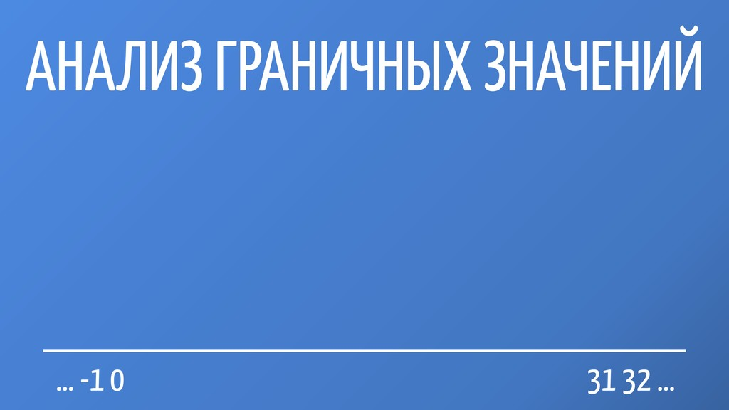 АНАЛИЗ ГРАНИЧНЫХ ЗНАЧЕНИЙ … -1 0 31 32 …