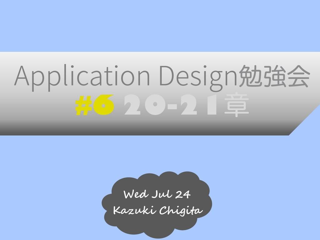 Application Designษڧձ #6 20-21ষ Wed Jul 24 Kazu...