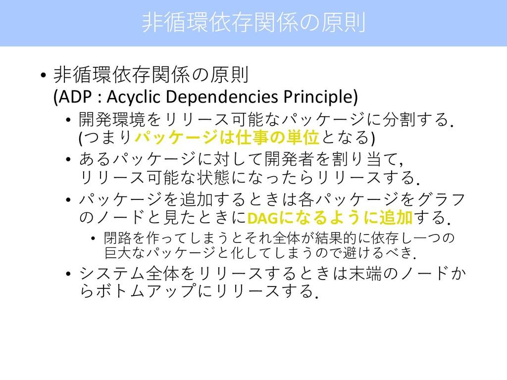 • ⾮循環依存関係の原則 (ADP : Acyclic Dependencies Princi...