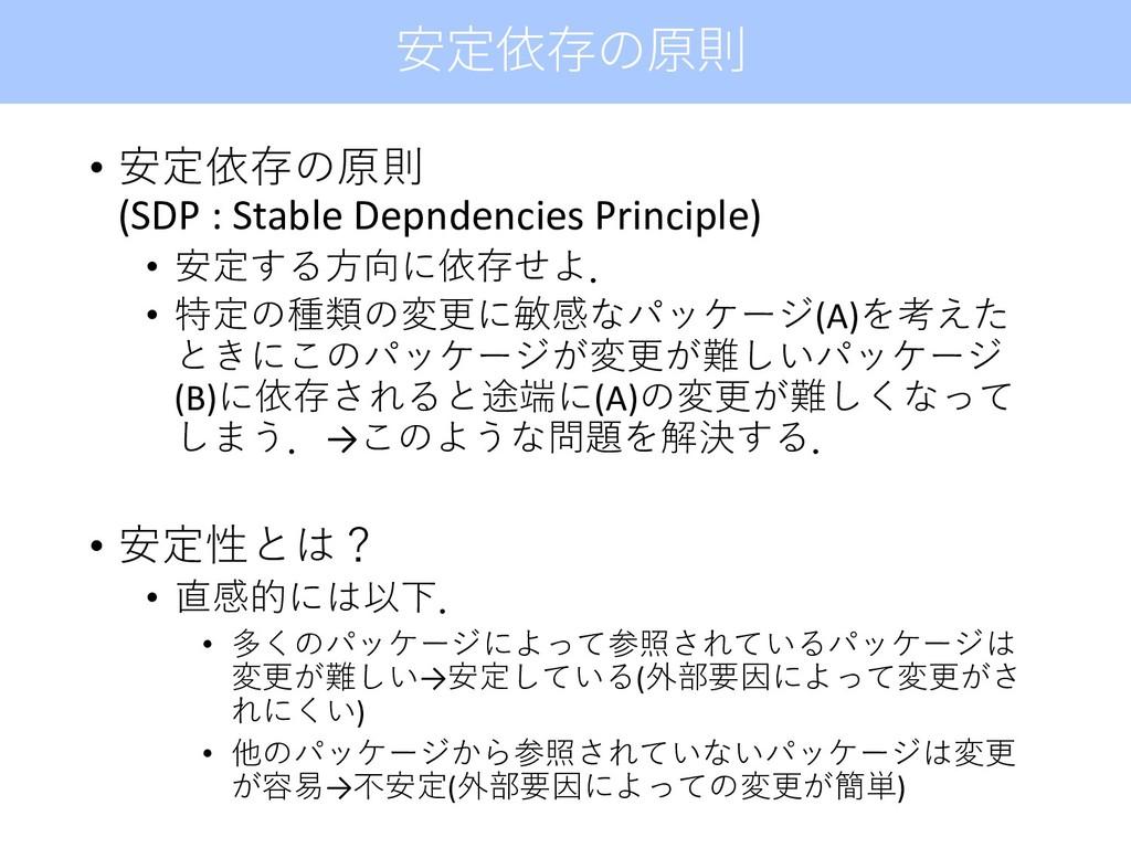 • 安定依存の原則 (SDP : Stable Depndencies Principle) ...