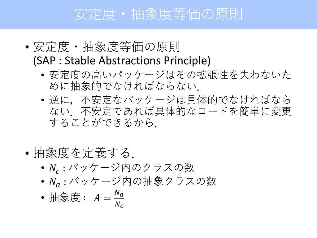 • 安定度・抽象度等価の原則 (SAP : Stable Abstractions Princ...