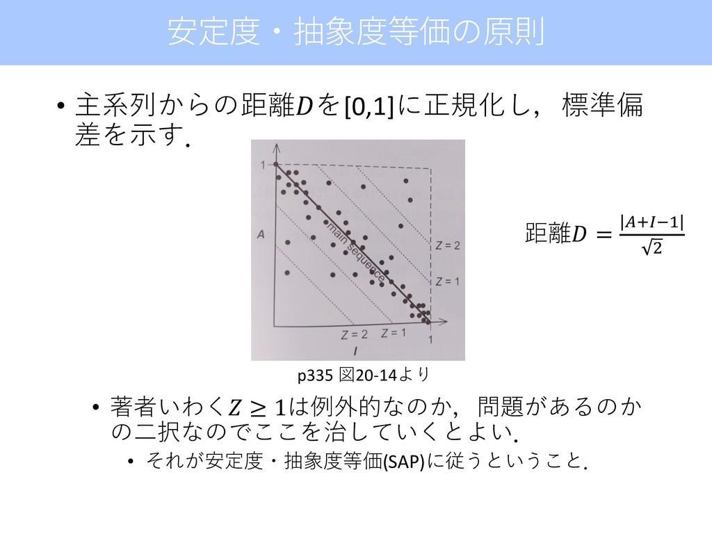 • 主系列からの距離を[0,1]に正規化し,標準偏 差を⽰す. • 著者いわく ≥ 1は例外的...