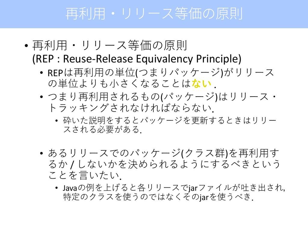 • 再利⽤・リリース等価の原則 (REP : Reuse-Release Equivalenc...