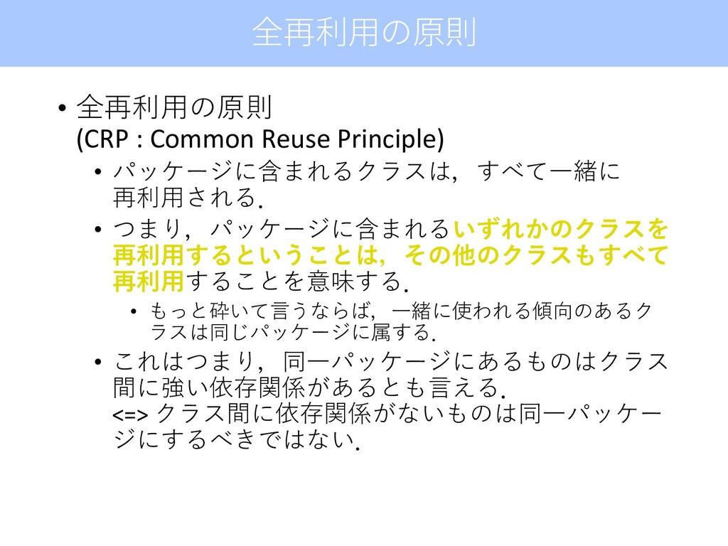 • 全再利⽤の原則 (CRP : Common Reuse Principle) • パッケー...