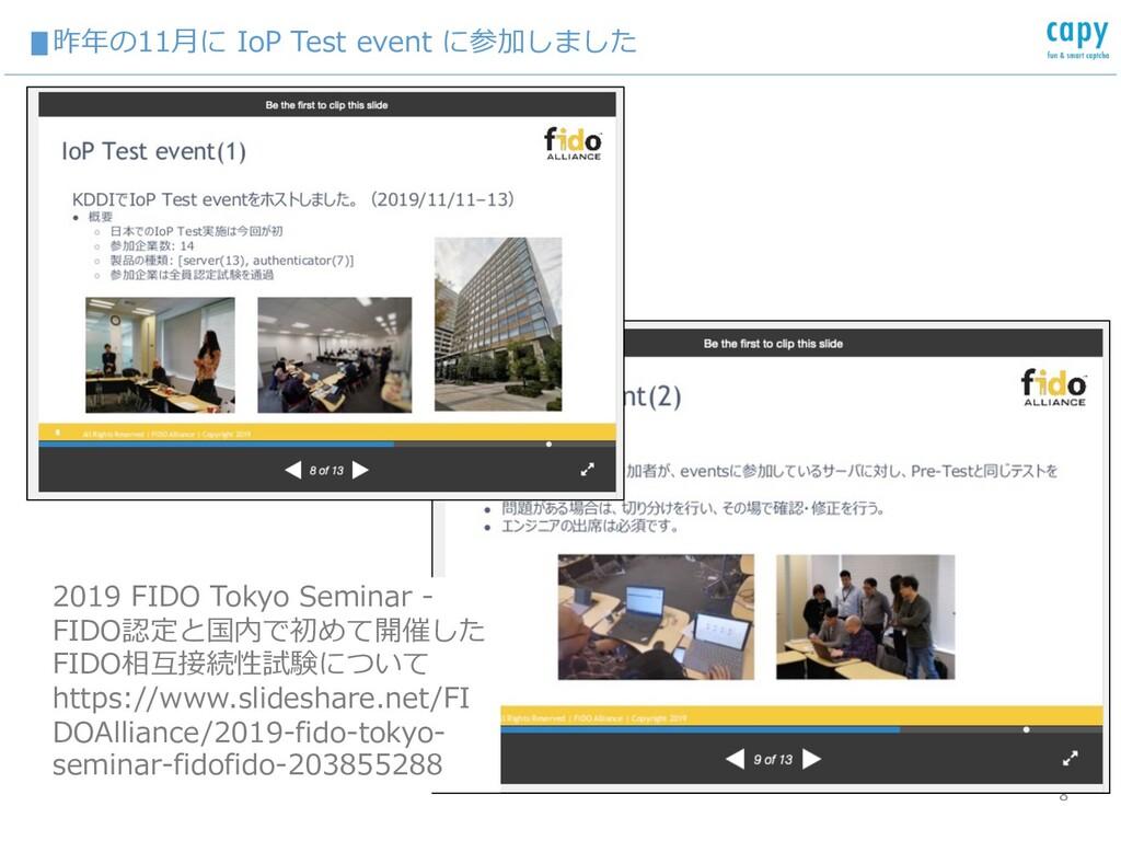 ▮昨年の11⽉に IoP Test event に参加しました 8 2019 FIDO Tok...