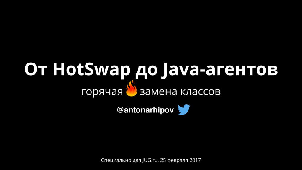 От HotSwap до Java-агентов горячая замена класс...