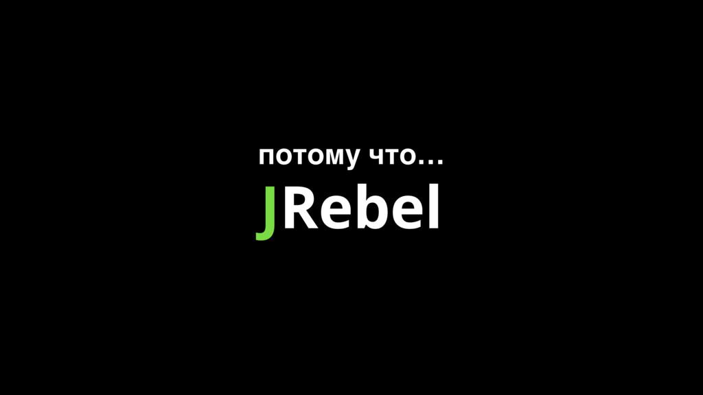 JRebel потому что…