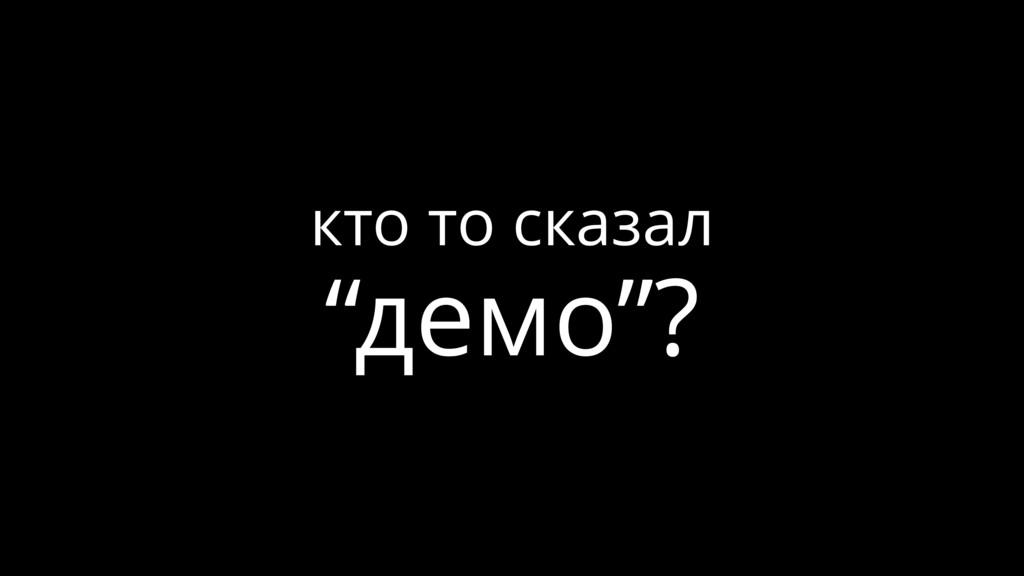 """""""демо""""? кто то сказал"""