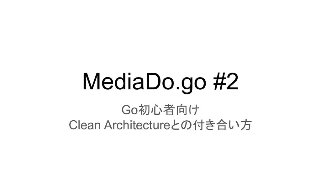 MediaDo.go #2 Go初心者向け Clean Architectureとの付き合い方
