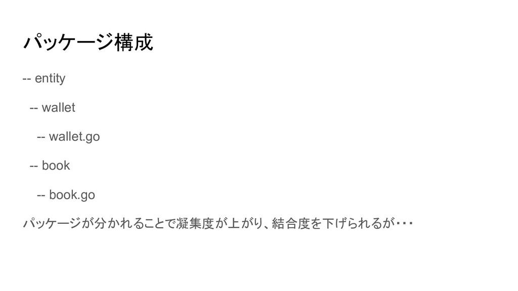 パッケージ構成 -- entity -- wallet -- wallet.go -- boo...