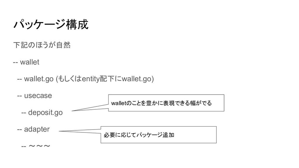 パッケージ構成 下記のほうが自然 -- wallet -- wallet.go (もしくはen...
