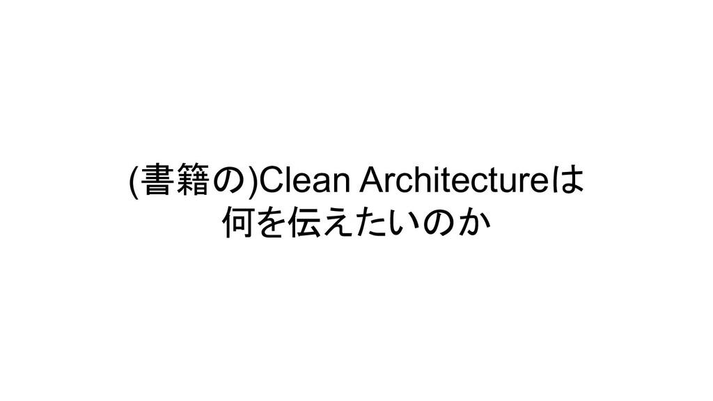 (書籍の)Clean Architectureは 何を伝えたいのか
