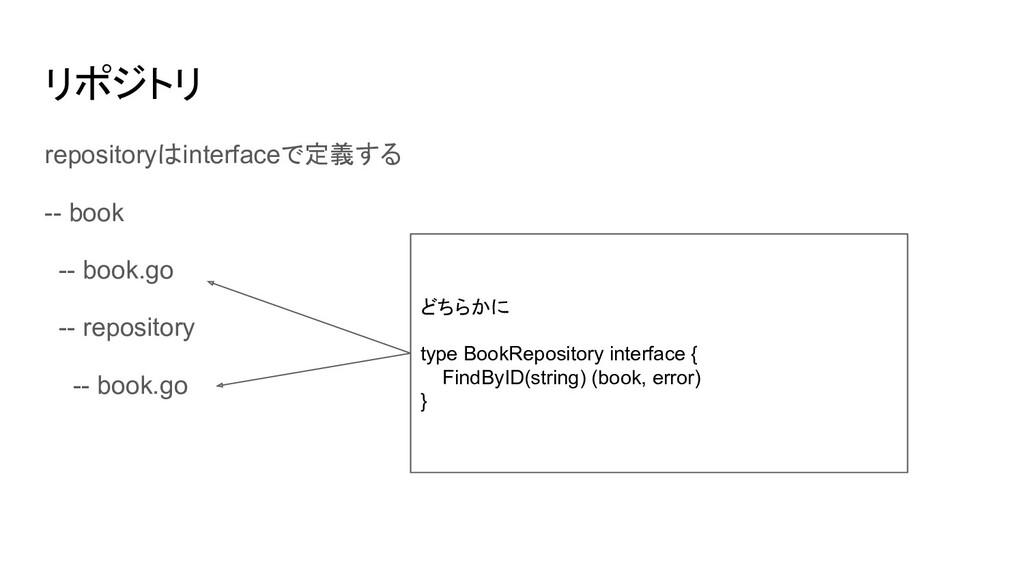 リポジトリ repositoryはinterfaceで定義する -- book -- book...