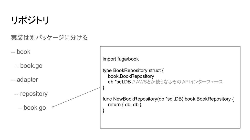 リポジトリ 実装は別パッケージに分ける -- book -- book.go -- adapt...