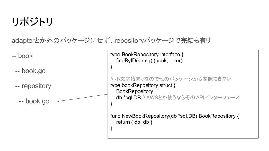 リポジトリ adapterとか外のパッケージにせず、repositoryパッケージで完結も有り...