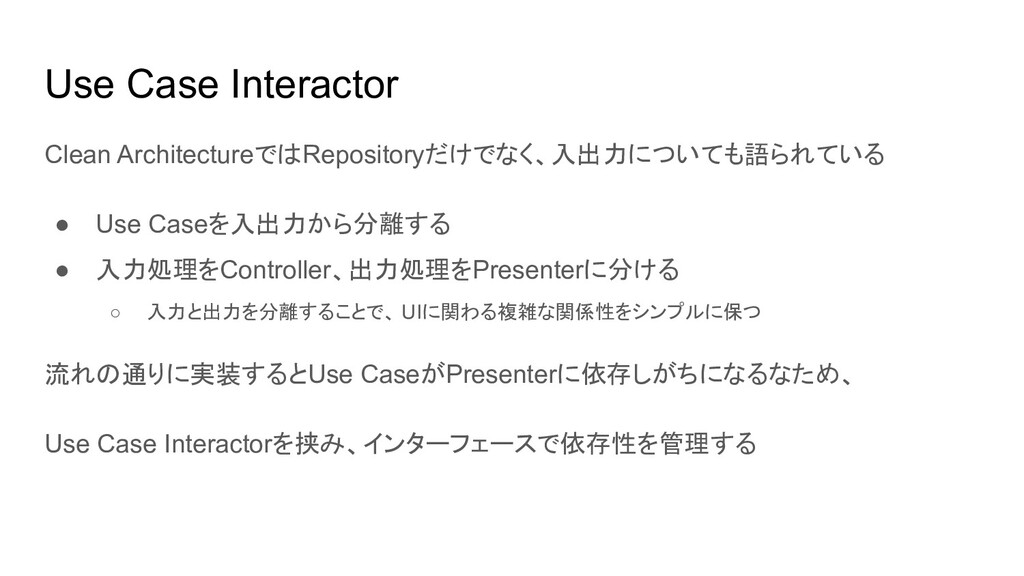 Use Case Interactor Clean ArchitectureではReposit...