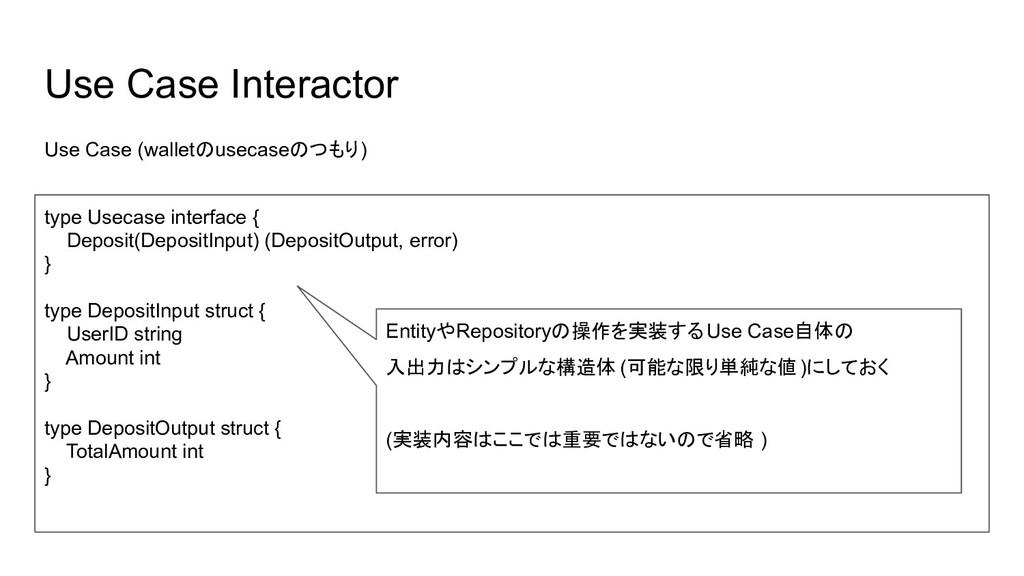 Use Case Interactor type Usecase interface { De...