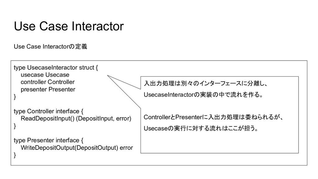 Use Case Interactor type UsecaseInteractor stru...