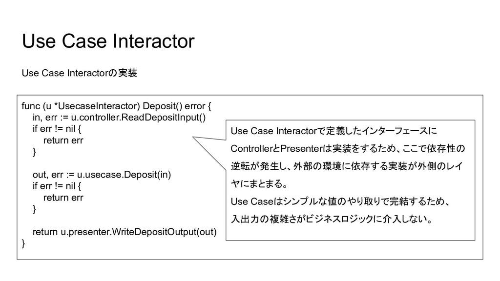 Use Case Interactor func (u *UsecaseInteractor)...