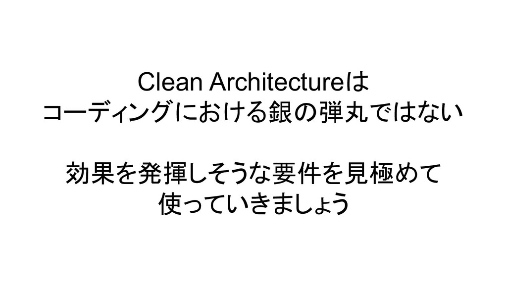 Clean Architectureは コーディングにおける銀の弾丸ではない 効果を発揮しそう...