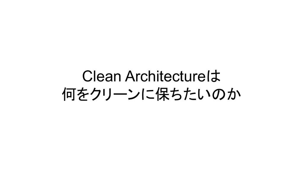 Clean Architectureは 何をクリーンに保ちたいのか